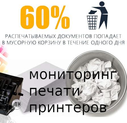 онлайн мониторинг принтера